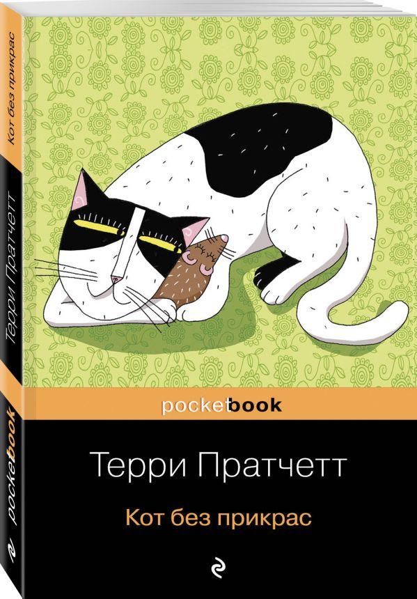 Кот без прикрас Пратчетт Т.