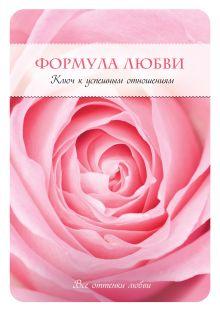 Фишер Х. - Формула любви. Ключ к успешным отношениям обложка книги