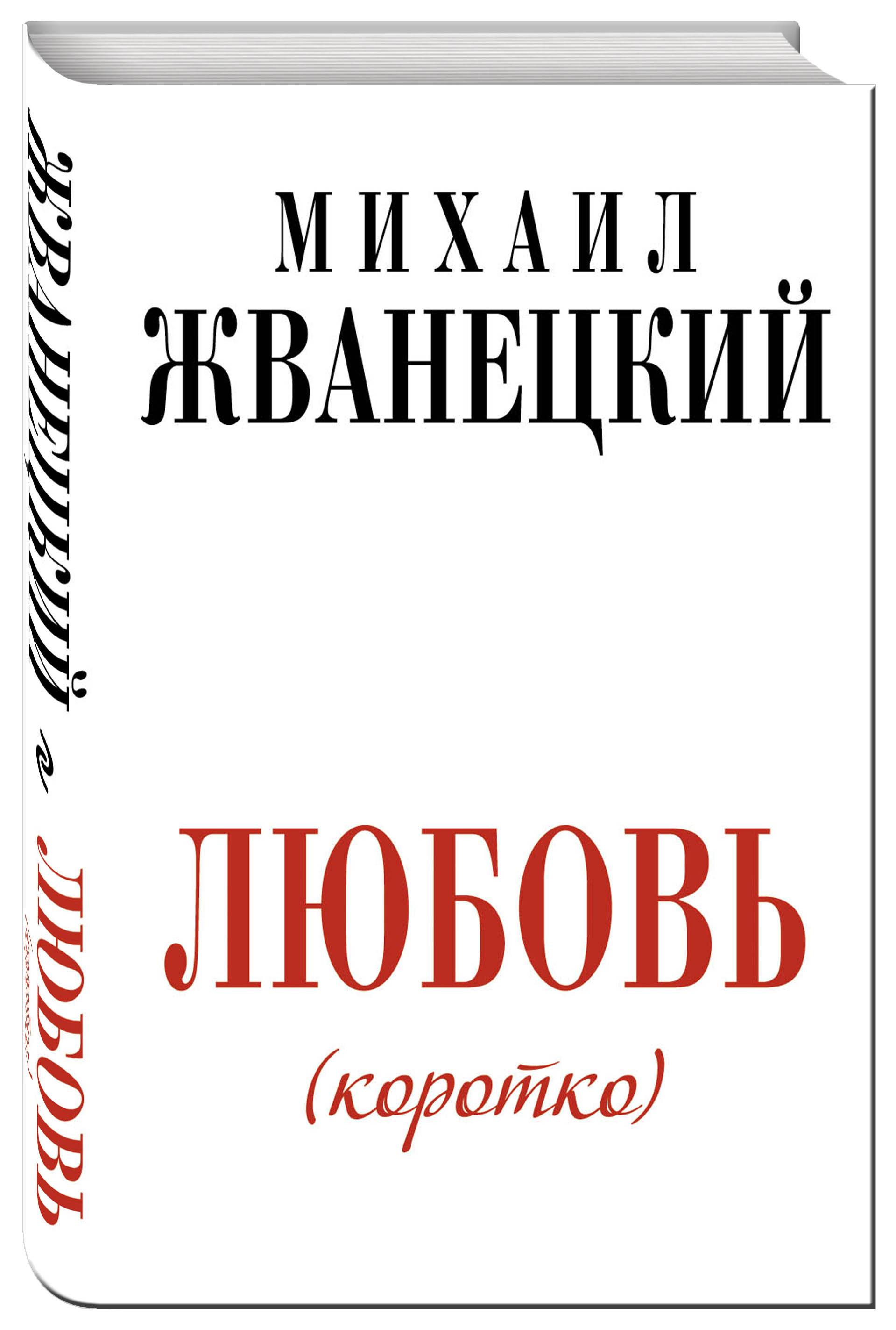 Любовь коротко ( Жванецкий Михаил Михайлович  )