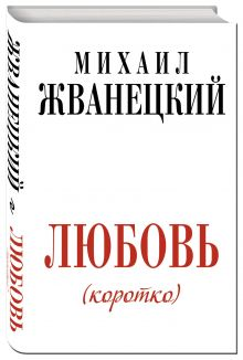 Жванецкий М.М. - Любовь коротко обложка книги