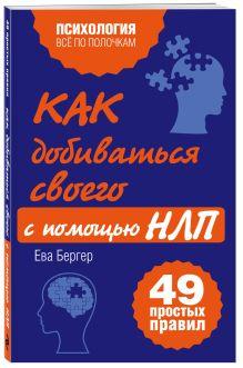 Исаева В.С. - Как добиваться своего с помощью НЛП. 49 простых правил обложка книги