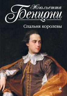 Бенцони Ж. - Спальня королевы обложка книги