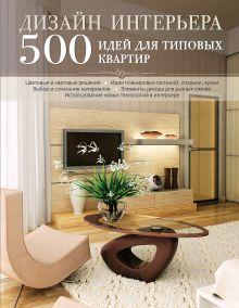 - Дизайн интерьера. 500 идей для типовых квартир [бежевая] обложка книги