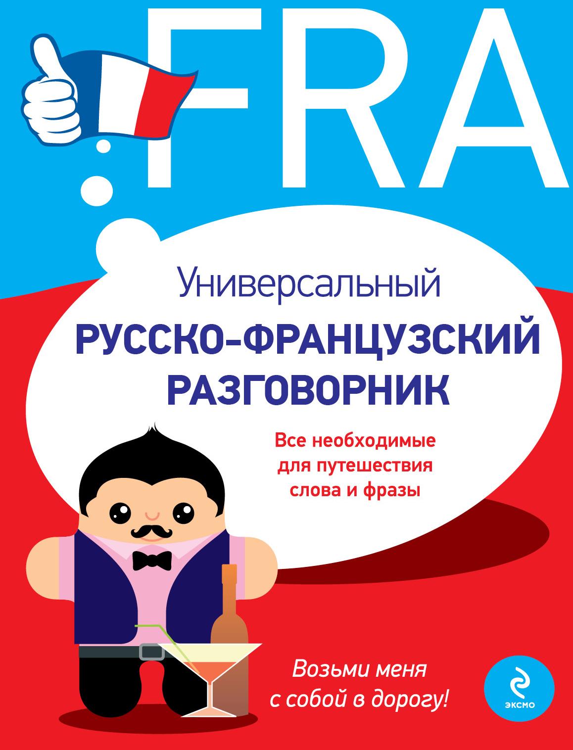 Универсальный русско-французский разговорник ( Кобринец О.С.  )