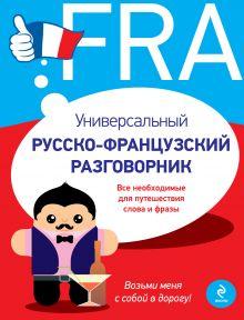 Кобринец О.С. - Универсальный русско-французский разговорник обложка книги