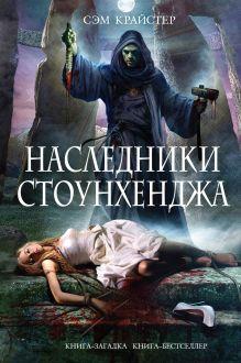 Крайстер С. - Наследники Стоунхенджа обложка книги