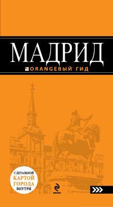 Александрова А. - Мадрид : путеводитель+карта. 5-е изд., испр. и доп. обложка книги