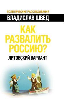 Швед В.Н. - Как развалить Россию? Литовский вариант обложка книги