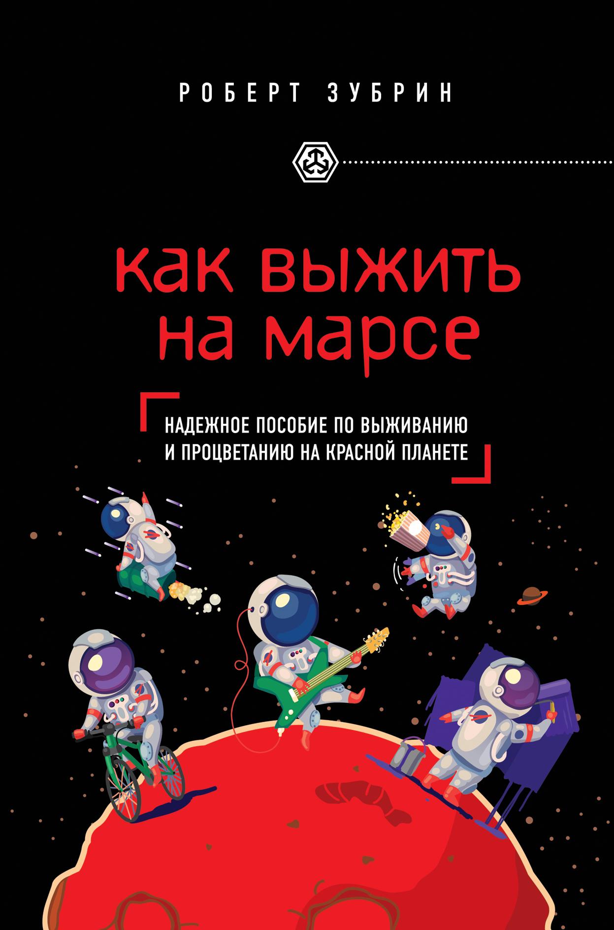 Как выжить на Марсе ( Зубрин Р.  )