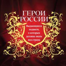Лубченков Ю.Н. - Герои России. Выдающиеся подвиги, о которых должна знать вся страна обложка книги