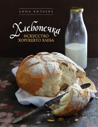 Хлебопечка. Искусство хорошего хлеба Китаева А.