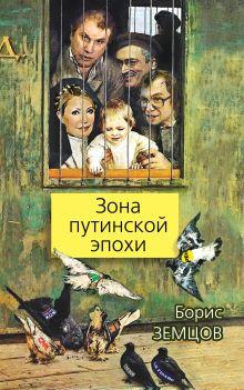 Земцов Б. - Зона путинской эпохи обложка книги