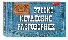 Хотченко И.А. - Русско-китайский разговорник обложка книги
