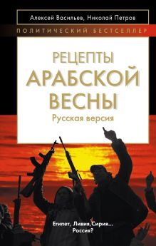 Рецепты Арабской весны: русская версия обложка книги