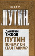 Ежков Д.Г. - Путин. Почему он стал таким?' обложка книги