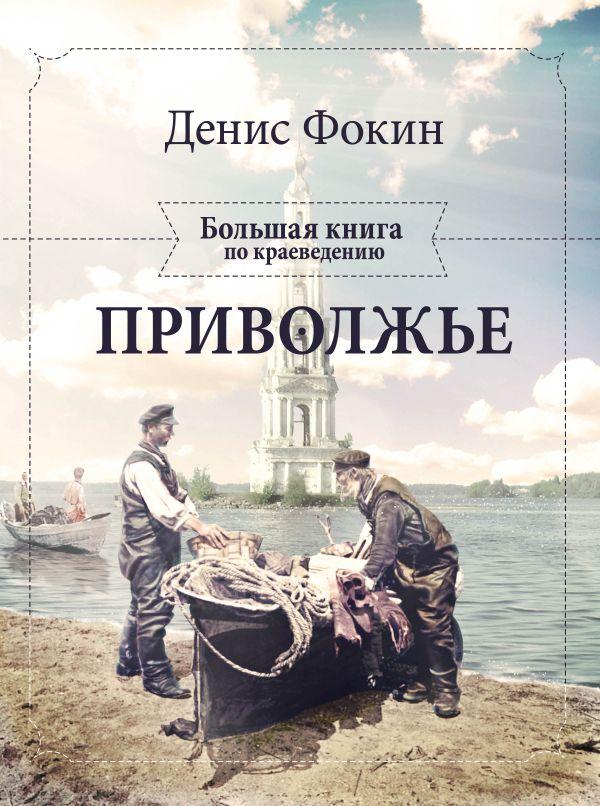 Приволжье. Большая книга по краеведению Фокин Д.Н.