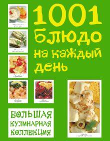 - Большая кулинарная коллекция. 1001 блюдо на каждый день обложка книги