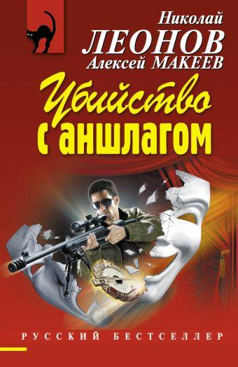 Убийство с аншлагом Леонов Н.И., Макеев А.В.
