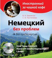 Немецкий без проблем для продвинутых (+CD) обложка книги