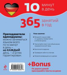 Обложка сзади Немецкий без проблем для продвинутых (+CD) В.В. Бережная, С.В. Пантелеева