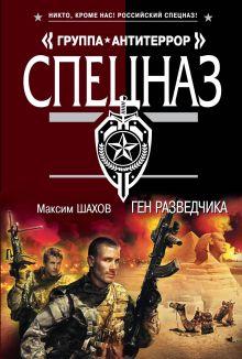 Шахов М.А. - Ген разведчика обложка книги