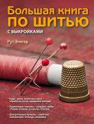 Зингер Р. - Большая книга по шитью с выкройками (красная)' обложка книги