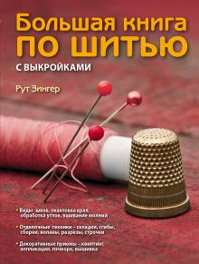 Зингер Р. - Большая книга по шитью с выкройками (красная) обложка книги