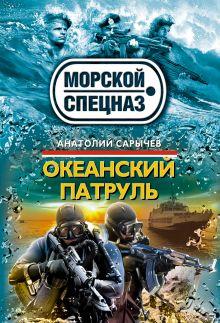Сарычев А.Я. - Океанский патруль обложка книги