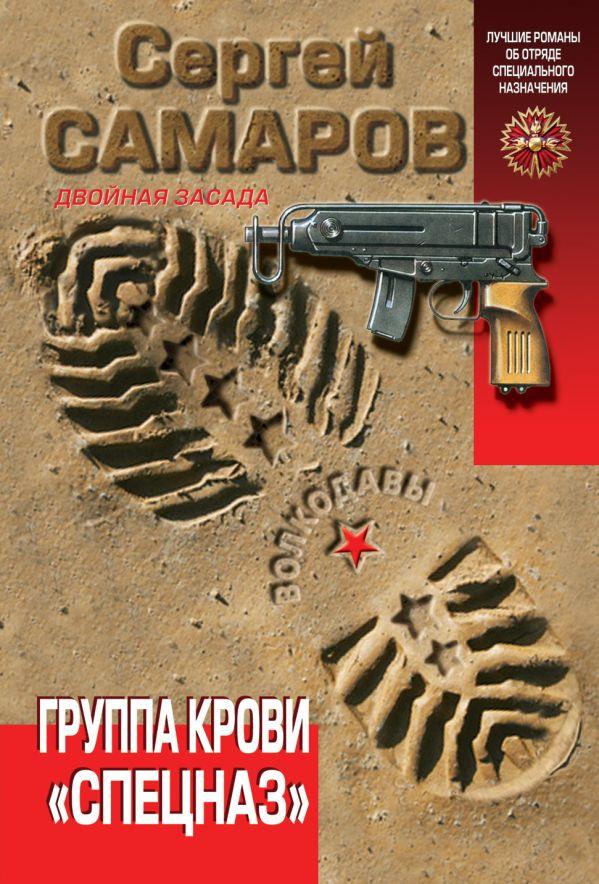 """Группа крови """"Спецназ"""" Самаров С.В."""