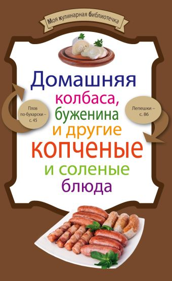 Домашняя колбаса, буженина и другие копченые и соленые блюда Ененко Е.