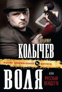 Колычев В.Г. - Воля, или Русская вендетта обложка книги