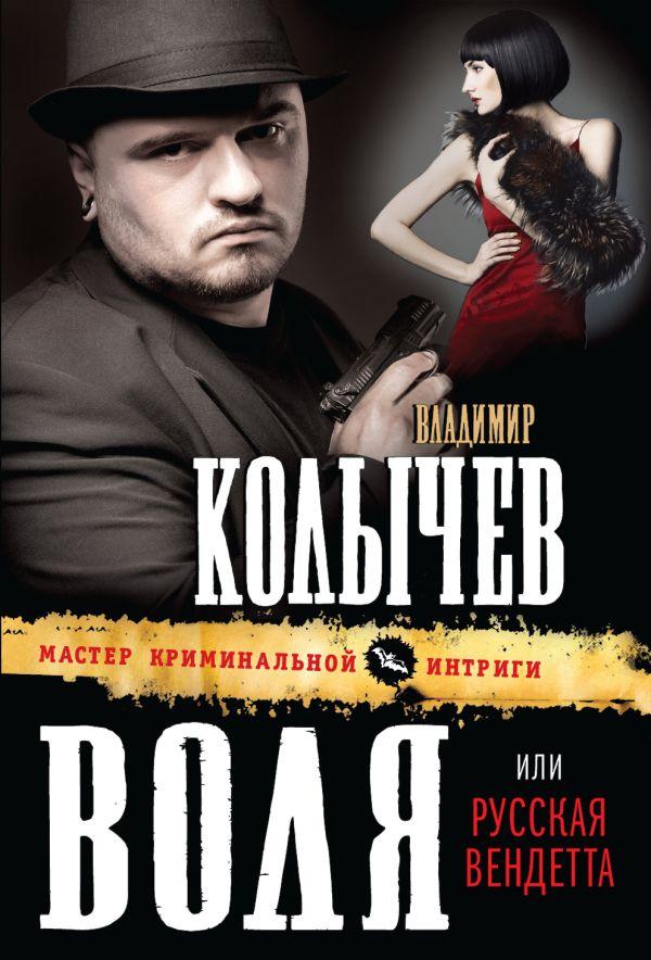 Воля, или Русская вендетта Колычев В.Г.