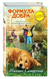 Самарский М.А. - Формула добра обложка книги