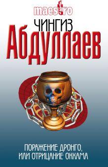 Абдуллаев Ч.А. - Поражение Дронго, или Отрицание Оккама обложка книги