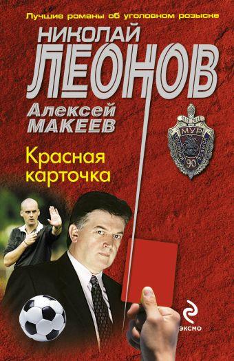 Красная карточка Леонов Н.И., Макеев А.В.