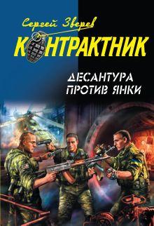 Зверев С.И. - Десантура против янки обложка книги