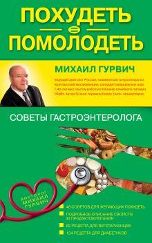 Гурвич М.М. - Похудеть = помолодеть: советы гастроэнтеролога обложка книги