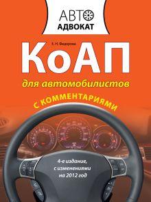 Федорова Е.Н. - КоАП для автомобилистов с комментариями. 4-е изд. С изменениями на 2012 год обложка книги