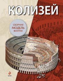 - Колизей (книга + сборная модель) обложка книги