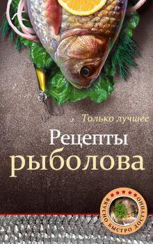 - Рецепты рыболова обложка книги