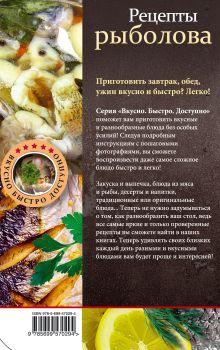 Обложка сзади Рецепты рыболова