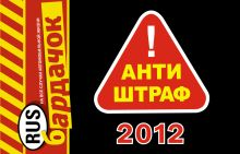Антиштраф 2012
