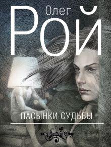 Рой О. - Пасынки судьбы обложка книги