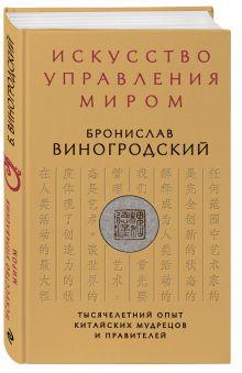 Виногродский Б.Б. - Искусство управления миром обложка книги