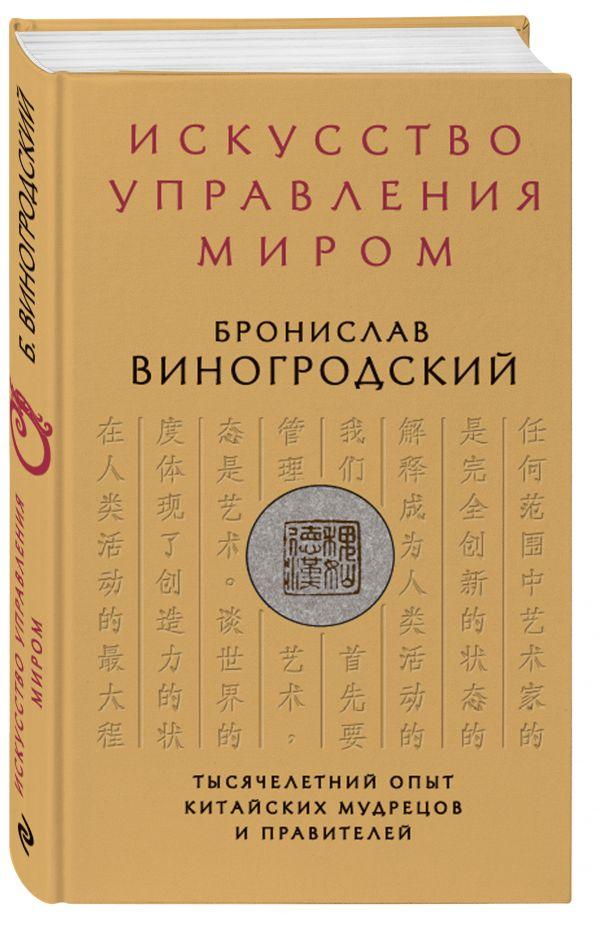 Искусство управления миром Виногродский Б.Б.