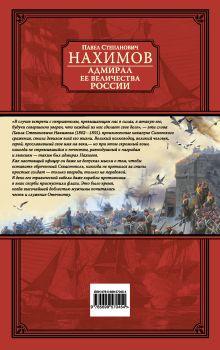 Обложка сзади Адмирал Ее Величества России Нахимов П.С.