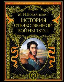 Богданович М.И. - История войны 1812 года обложка книги