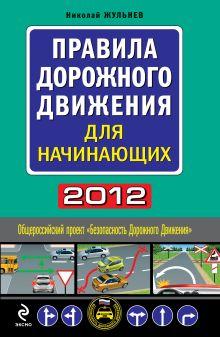 Жульнев Н.Я. - Правила дорожного движения для начинающих 2012 (со всеми изменениями в правилах на 1 мая 2012 года) обложка книги