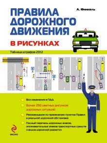 Правила дорожного движения в рисунках 2012