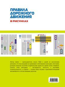 Обложка сзади Правила дорожного движения в рисунках 2012 Финкель А.Е.